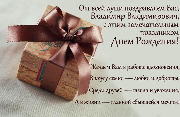 С днём рождения дмитрий николаевич